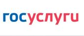 Единый портал госуслуг России